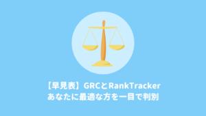 【早見表】GRCとRankTracker あなたに最適な方を一目で判別
